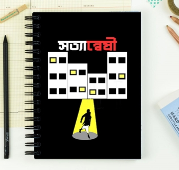 Picture of Byomkesh Notebook