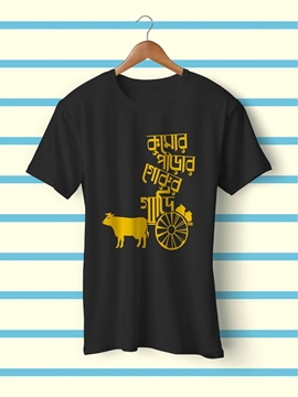 Picture of Kumor Parar Gorur Gari T-Shirt