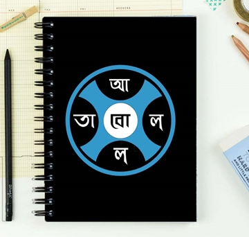 Picture of Abol Tabol Notebook