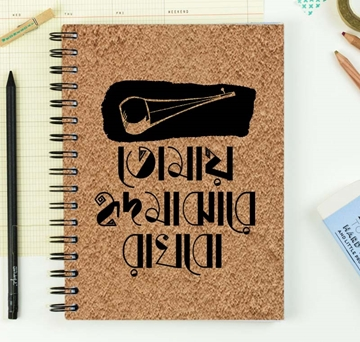 Picture of Baul Notebook